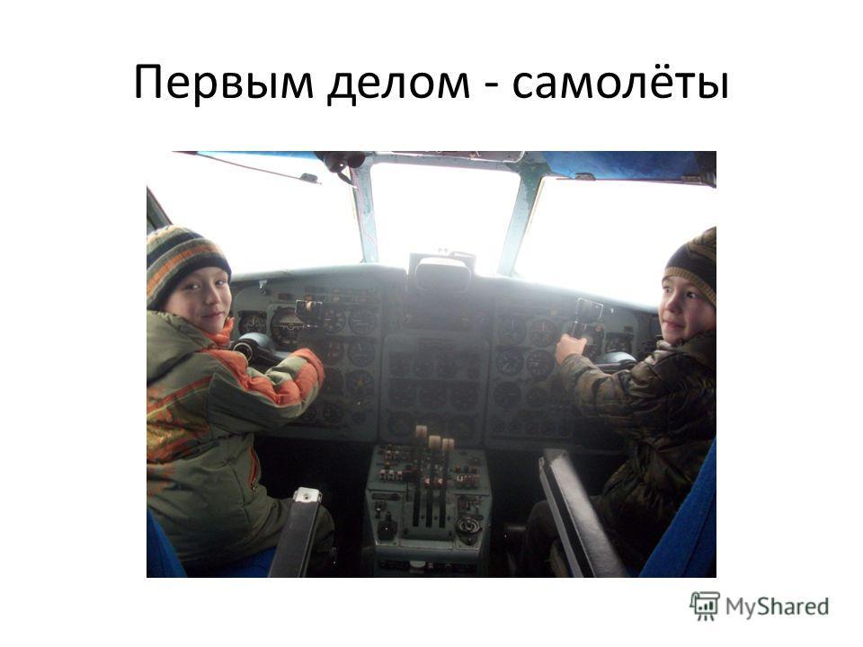 Первым делом - самолёты