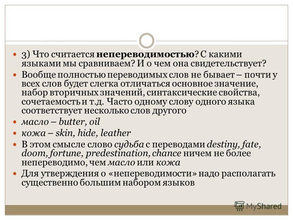 3) Что считается непереводимостью? С какими языками мы сравниваем? И о чем она свидетельствует? Вообще полностью переводимых слов не бывает – почти у всех слов будет слегка отличаться основное значение, набор вторичных значений, синтаксические свойст