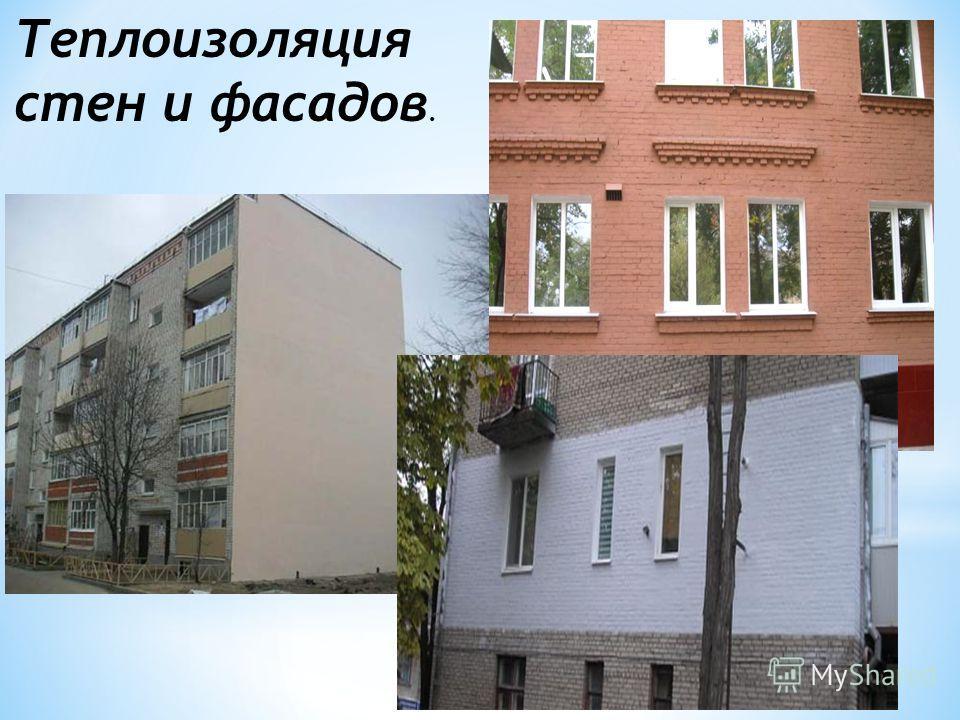Теплоизоляция стен и фасадов.