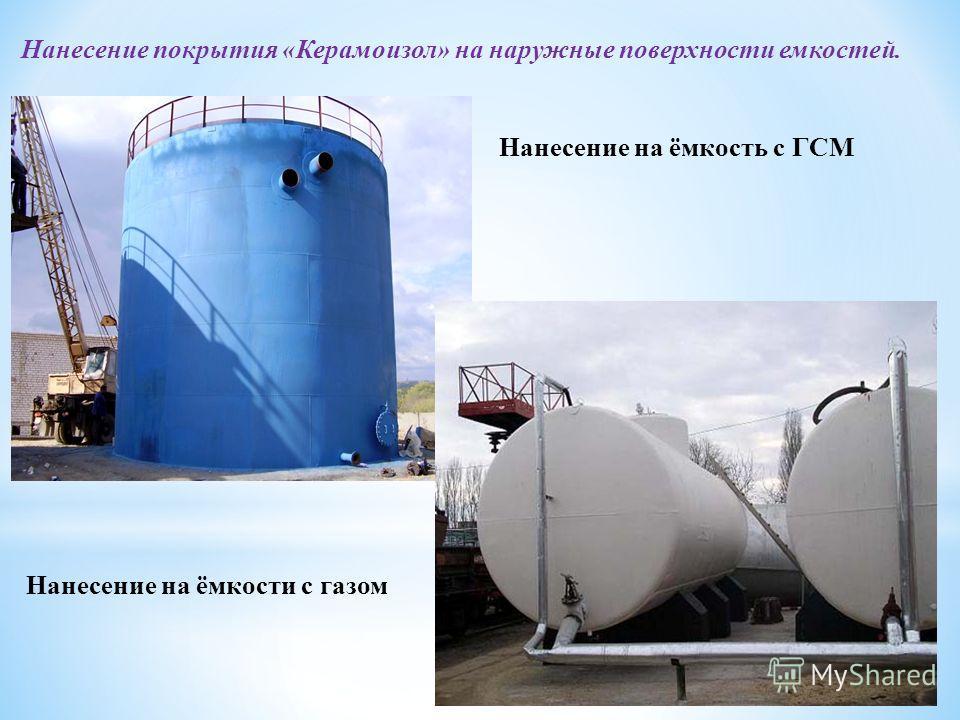 Нанесение покрытия «Керамоизол» на наружные поверхности емкостей. Нанесение на ёмкость с ГСМ Нанесение на ёмкости с газом