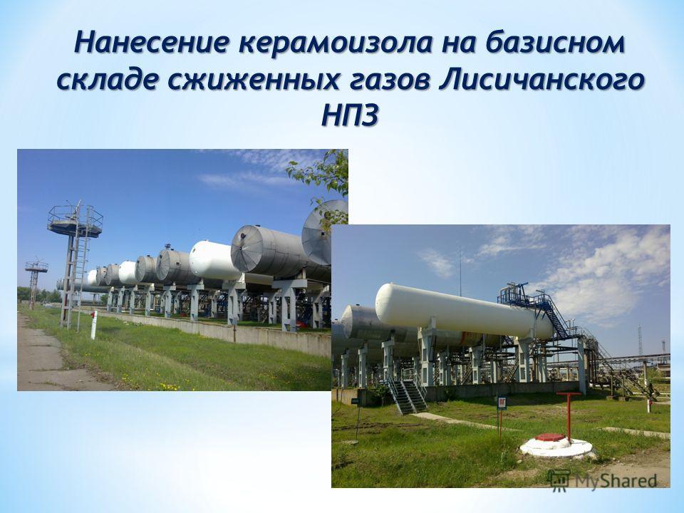 Нанесение керамоизола на базисном складе сжиженных газов Лисичанского НПЗ