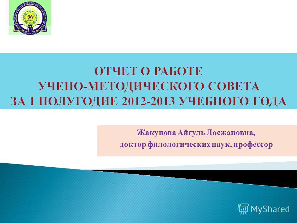 Жакупова Айгуль Досжановна, доктор филологических наук, профессор