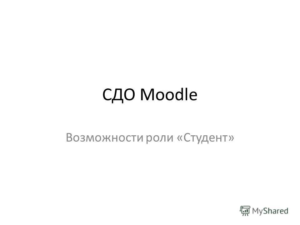 СДО Moodle Возможности роли «Студент»