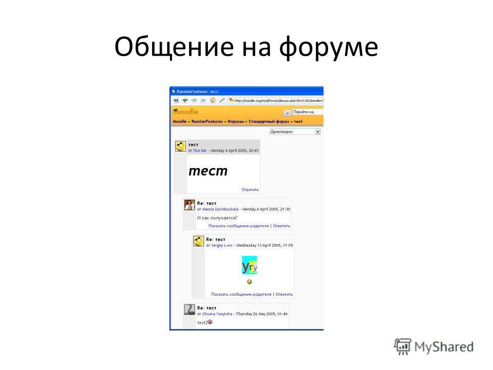 Общение на форуме