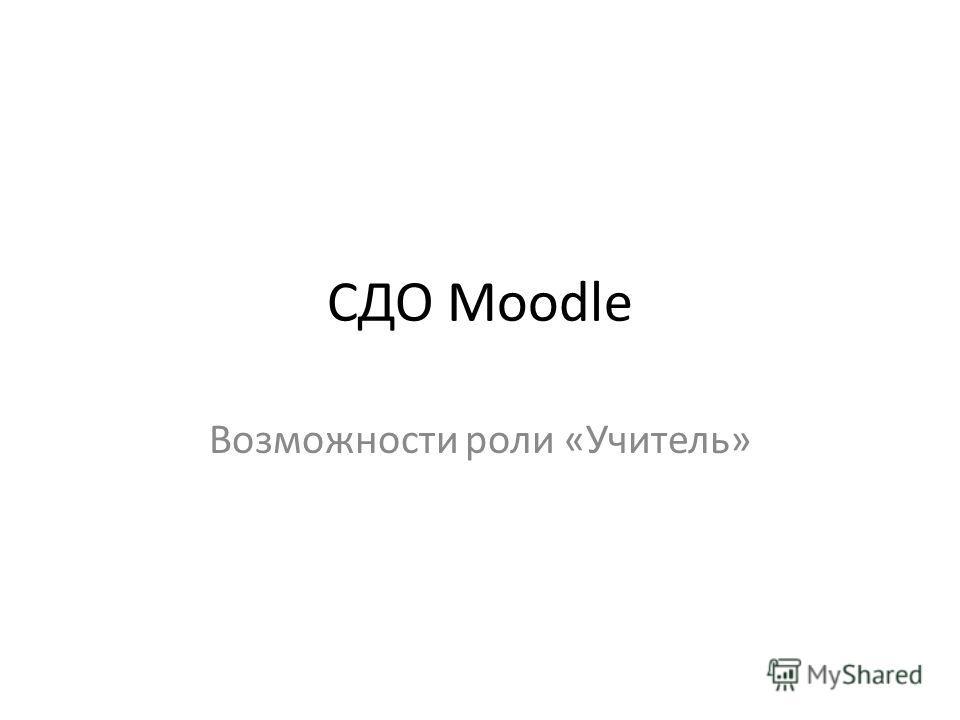 СДО Moodle Возможности роли «Учитель»