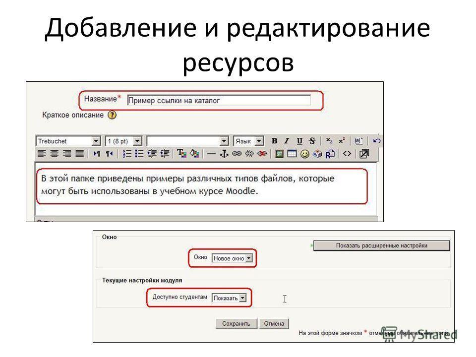 Добавление и редактирование ресурсов