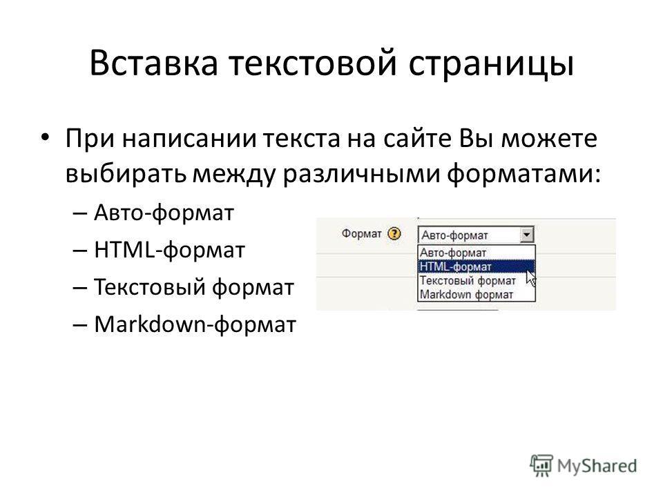 Вставка текстовой страницы При написании текста на сайте Вы можете выбирать между различными форматами: – Авто-формат – HTML-формат – Текстовый формат – Markdown-формат