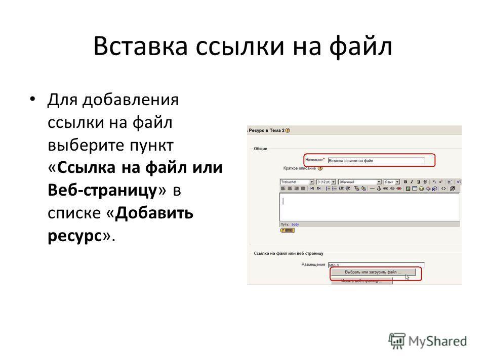 Вставка ссылки на файл Для добавления ссылки на файл выберите пункт «Ссылка на файл или Веб-страницу» в списке «Добавить ресурс».