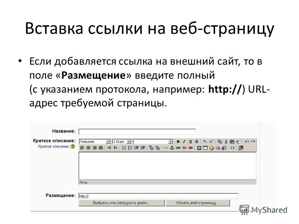 Вставка ссылки на веб-страницу Если добавляется ссылка на внешний сайт, то в поле «Размещение» введите полный (с указанием протокола, например: http://) URL- адрес требуемой страницы.