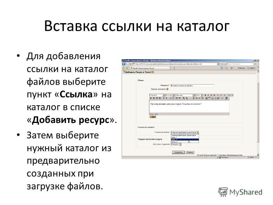 Вставка ссылки на каталог Для добавления ссылки на каталог файлов выберите пункт «Ссылка» на каталог в списке «Добавить ресурс». Затем выберите нужный каталог из предварительно созданных при загрузке файлов.