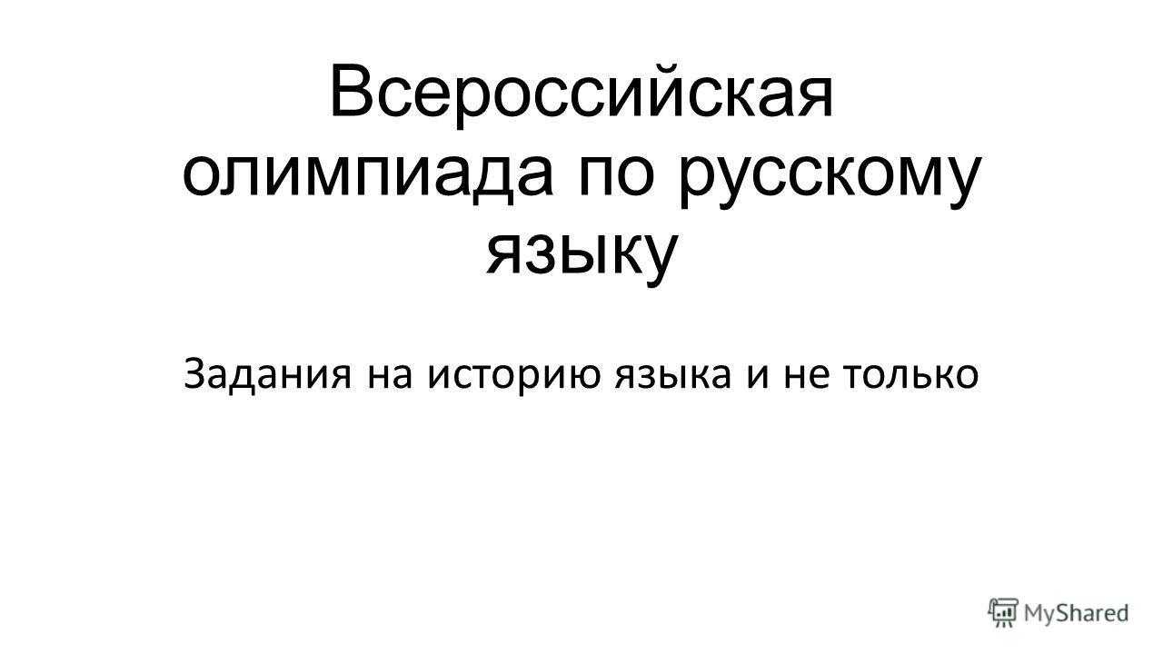 Всероссийская олимпиада по русскому языку Задания на историю языка и не только