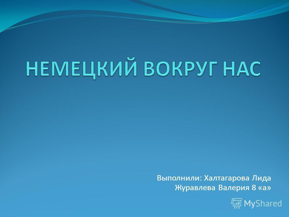 Выполнили: Халтагарова Лида Журавлева Валерия 8 «а»