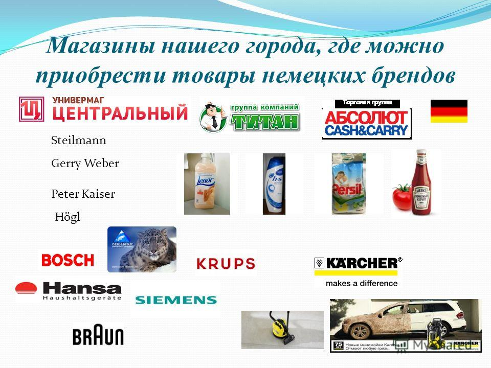 Магазины нашего города, где можно приобрести товары немецких брендов Peter Kaiser Högl Steilmann Gerry Weber
