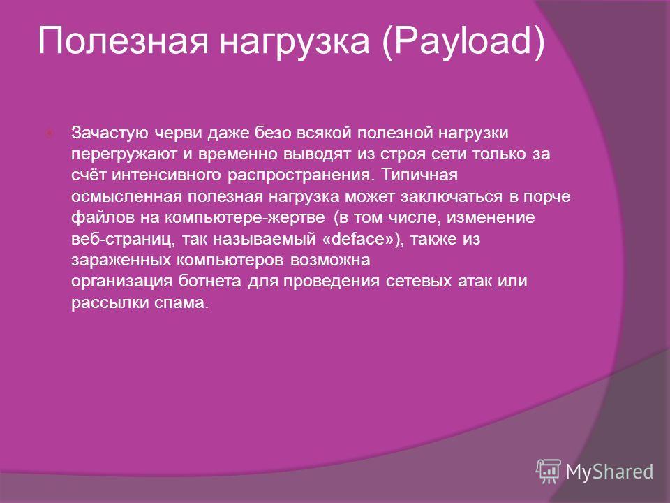 Полезная нагрузка (Payload) Зачастую черви даже безо всякой полезной нагрузки перегружают и временно выводят из строя сети только за счёт интенсивного распространения. Типичная осмысленная полезная нагрузка может заключаться в порче файлов на компьют