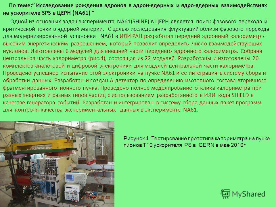 По теме: Исследование рождения адронов в адрон-ядерных и ядро-ядерных взаимодействиях на ускорителе SPS в ЦЕРН (NA61) Одной из основных задач эксперимента NA61(SHINE) в ЦЕРН является поиск фазового перехода и критической точки в ядерной материи. С це
