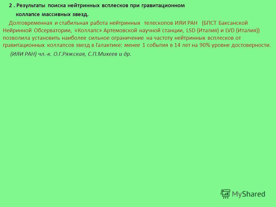 2. Результаты поиска нейтринных всплесков при гравитационном коллапсе массивных звезд. Долговременная и стабильная работа нейтринных телескопов ИЯИ РАН (БПСТ Баксанской Нейринной Обсерватории, «Коллапс» Артемовской научной станции, LSD (Италия) и LVD