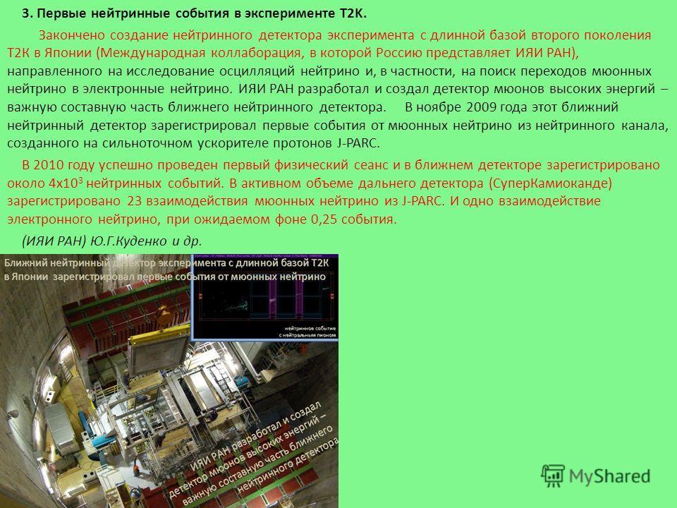 3. Первые нейтринные события в эксперименте T2K. Закончено создание нейтринного детектора эксперимента с длинной базой второго поколения Т2К в Японии (Международная коллаборация, в которой Россию представляет ИЯИ РАН), направленного на исследование о