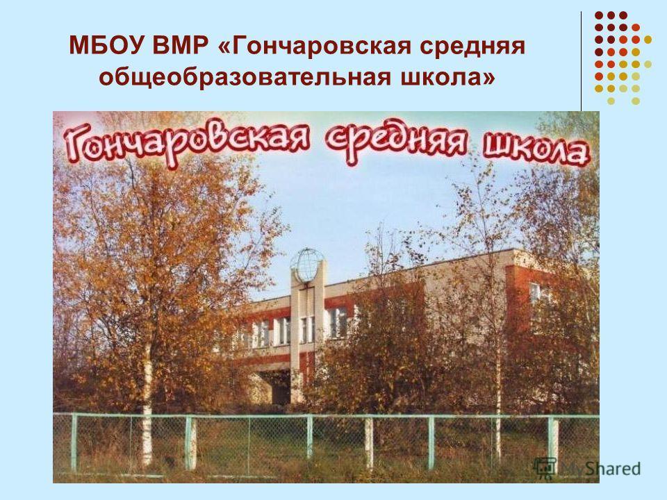 МБОУ ВМР «Гончаровская средняя общеобразовательная школа»