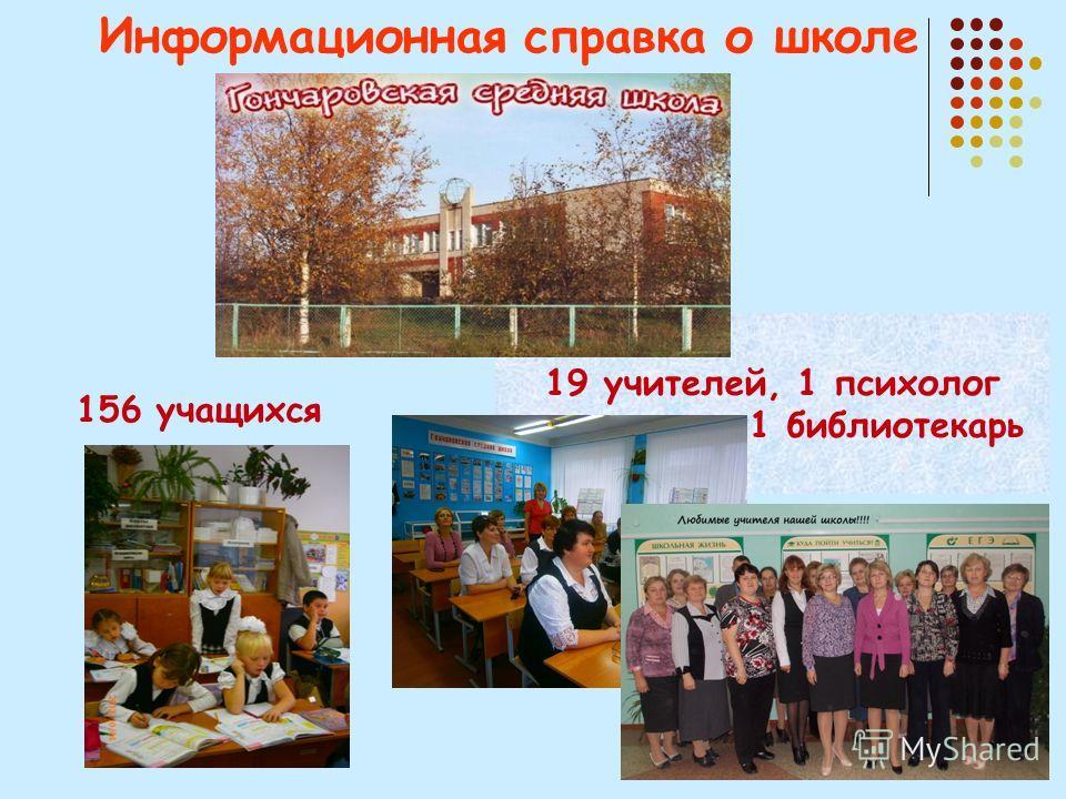 Информационная справка о школе 19 учителей, 1 психолог 1 библиотекарь 156 учащихся