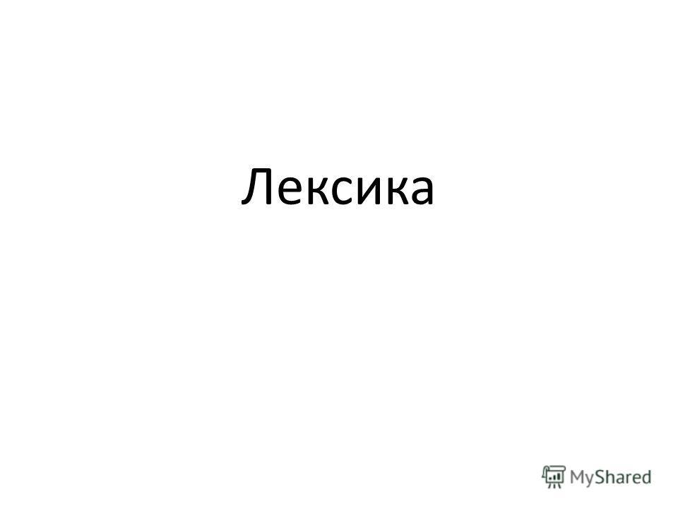 Лексика