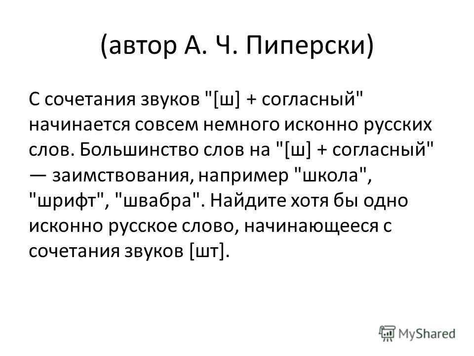 (автор А. Ч. Пиперски) С сочетания звуков