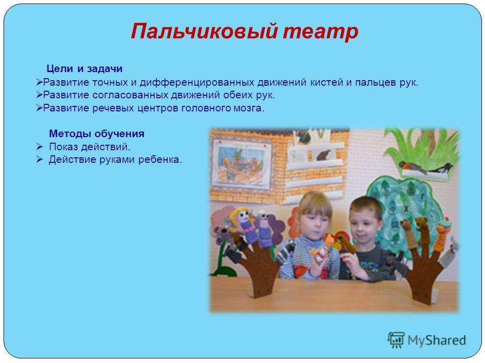 Пальчиковый театр Цели и задачи Развитие точных и дифференцированных движений кистей и пальцев рук. Развитие согласованных движений обеих рук. Развитие речевых центров головного мозга. Методы обучения Показ действий. Действие руками ребенка.