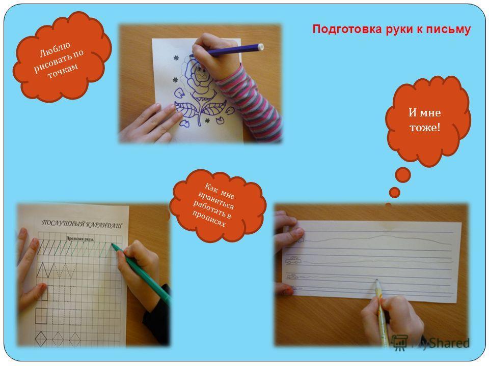 Как мне нравиться работать в прописях И мне тоже ! Люблю рисовать по точкам Подготовка руки к письму