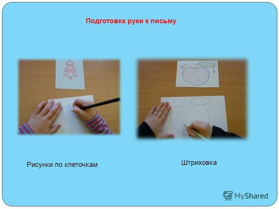 Рисунки по клеточкам Штриховка Подготовка руки к письму