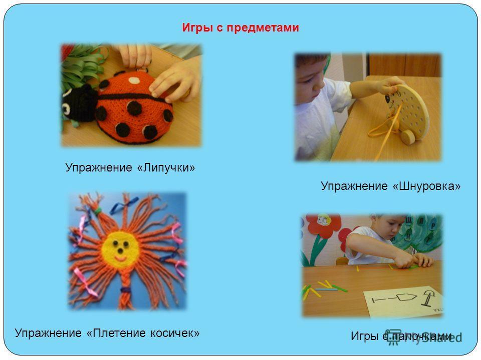 Упражнение «Липучки» Упражнение «Шнуровка» Игры с палочками Упражнение «Плетение косичек»