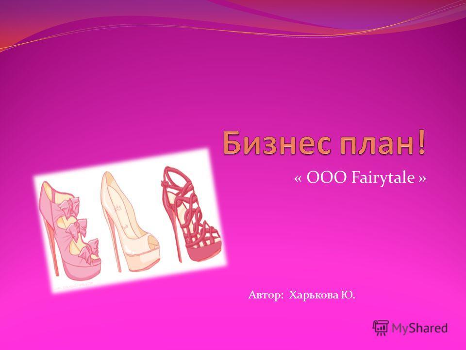 « ООО Fairytale » Автор: Харькова Ю.