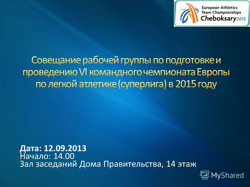 Дата: 12.09.2013 Начало: 14.00 Зал заседаний Дома Правительства, 14 этаж