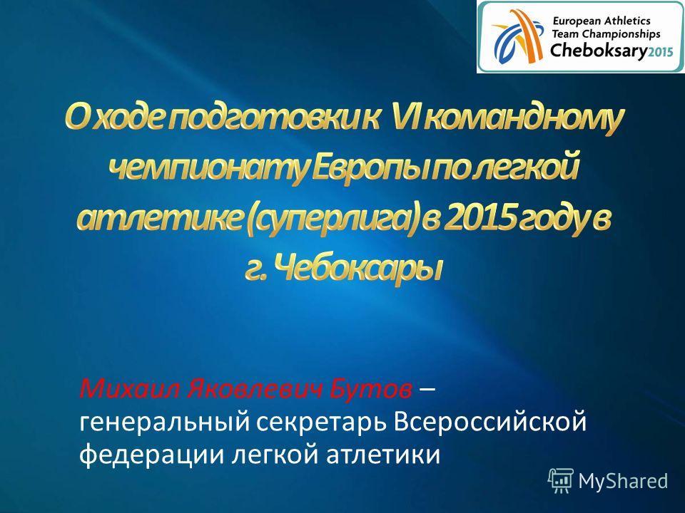 Михаил Яковлевич Бутов – генеральный секретарь Всероссийской федерации легкой атлетики
