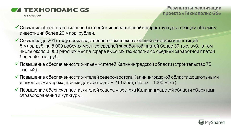 Создание объектов социально-бытовой и инновационной инфраструктуры с общим объемом инвестиций более 20 млрд. рублей. Создание до 2017 году производственного комплекса с общим объемом инвестиций 5 млрд.руб. на 5 000 рабочих мест, со средней заработной