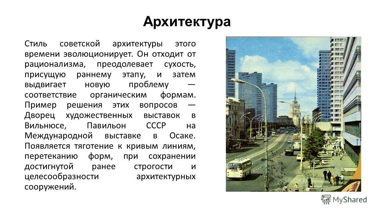 Архитектура Стиль советской архитектуры этого времени эволюционирует. Он отходит от рационализма, преодолевает сухость, присущую раннему этапу, и затем выдвигает новую проблему соответствие органическим формам. Пример решения этих вопросов Дворец худ