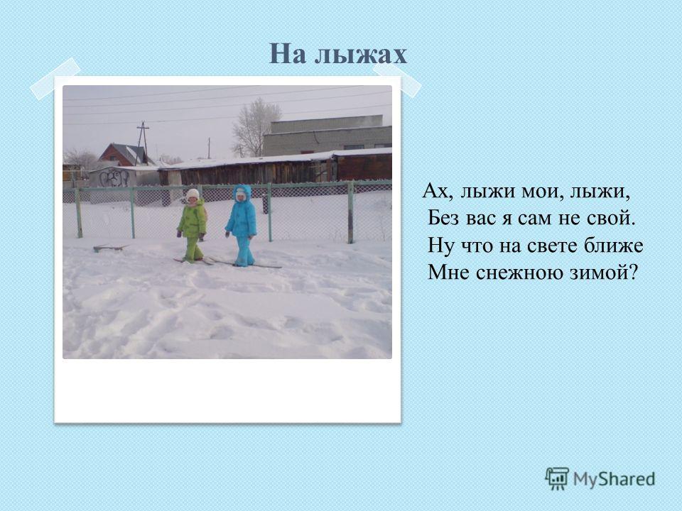 Снежные городки