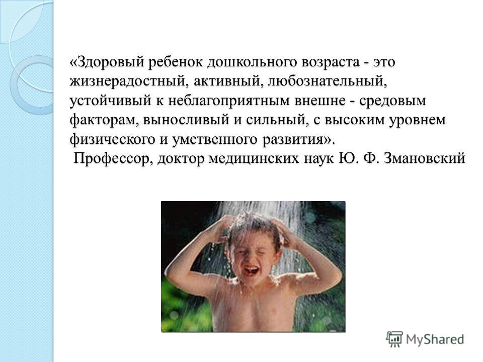 Образовательные задачи связаны с формированием у ребенка осознанного отношения к своему здоровью. Здесь ведущими становятся такие средства, как образец взрослого, собственная деятельность детей, художественные средства. Формой работы, в процессе кото