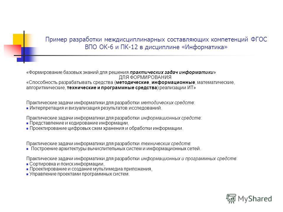 Пример разработки междисциплинарных составляющих компетенций ФГОС ВПО ОК-6 и ПК-12 в дисциплине «Информатика» «Формирование базовых знаний для решения практических задач информатики» ДЛЯ ФОРМИРОВАНИЯ «Способность разрабатывать средства (методические,
