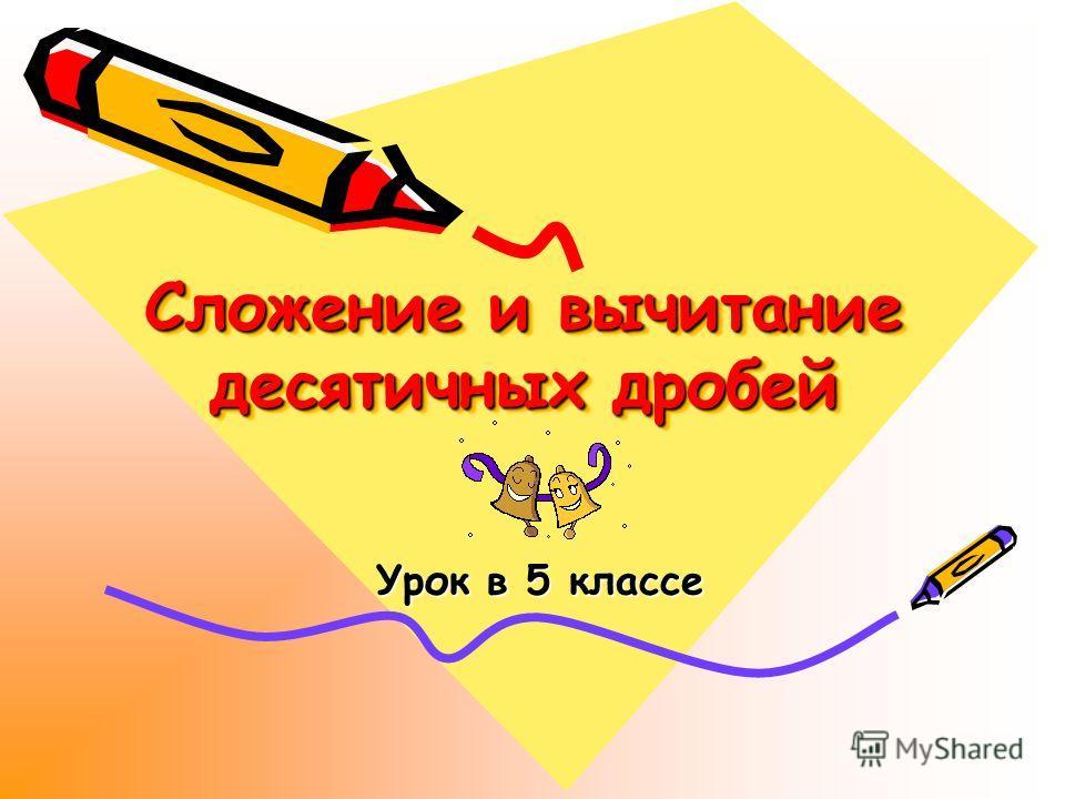 Сложение и вычитание десятичных дробей Урок в 5 классе