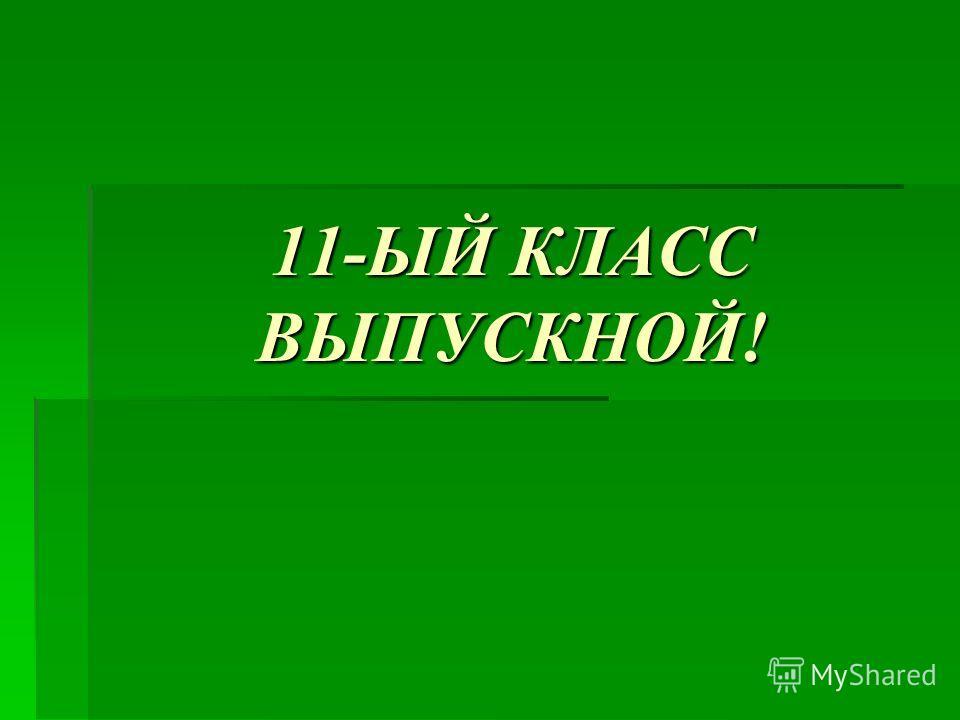 11-ЫЙ КЛАСС ВЫПУСКНОЙ!