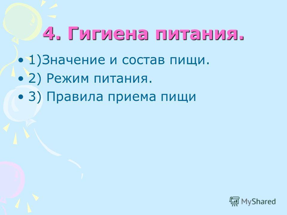 4. Гигиена питания. 1)Значение и состав пищи. 2) Режим питания. 3) Правила приема пищи