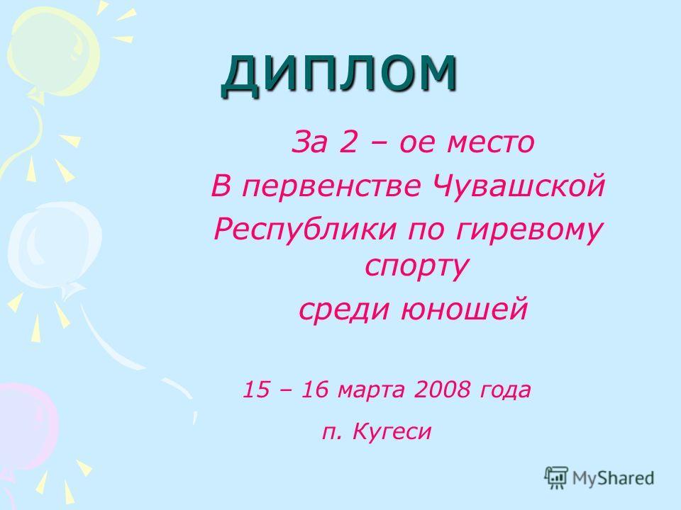 диплом За 2 – ое место В первенстве Чувашской Республики по гиревому спорту среди юношей 15 – 16 марта 2008 года п. Кугеси