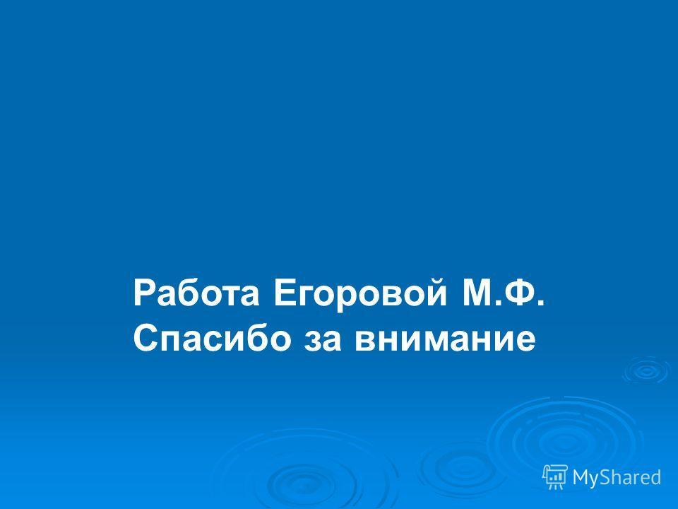 Работа Егоровой М.Ф. Спасибо за внимание