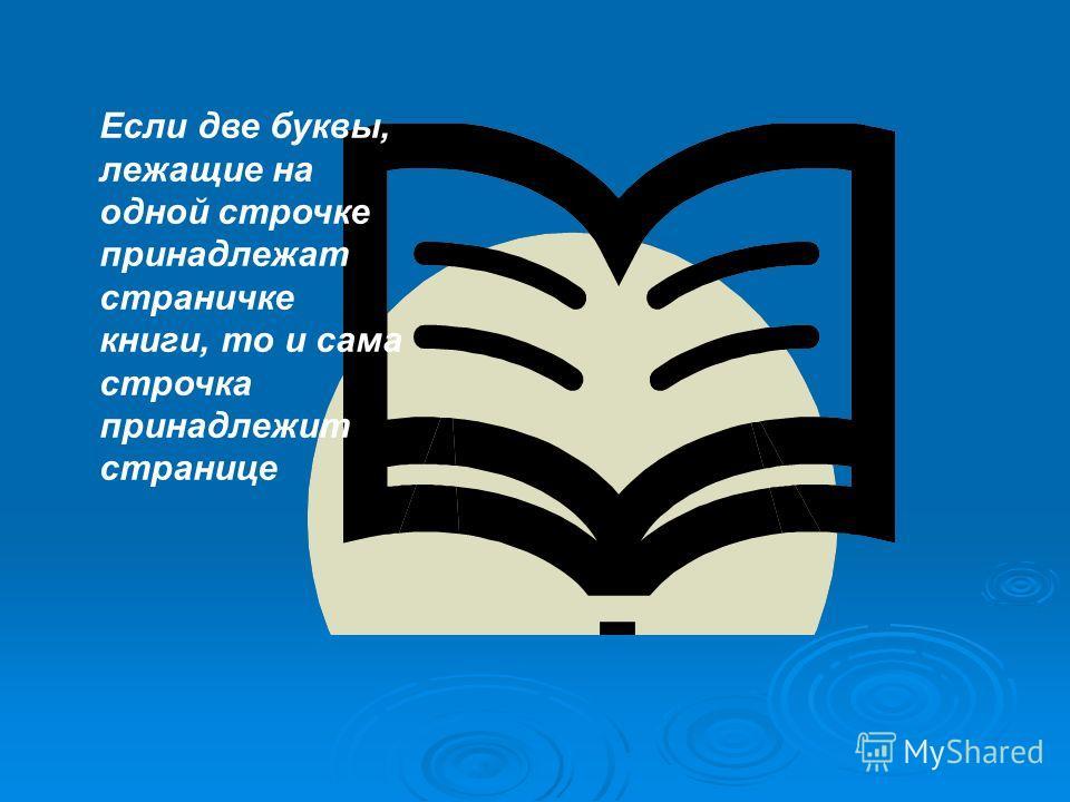 Если две буквы, лежащие на одной строчке принадлежат страничке книги, то и сама строчка принадлежит странице