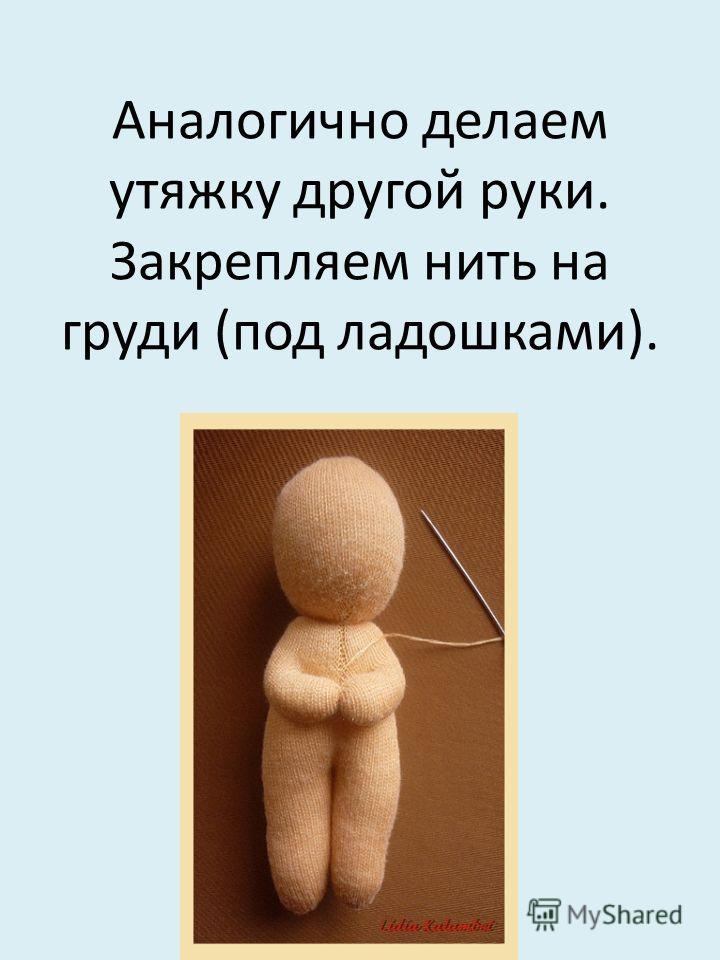 Аналогично делаем утяжку другой руки. Закрепляем нить на груди (под ладошками).