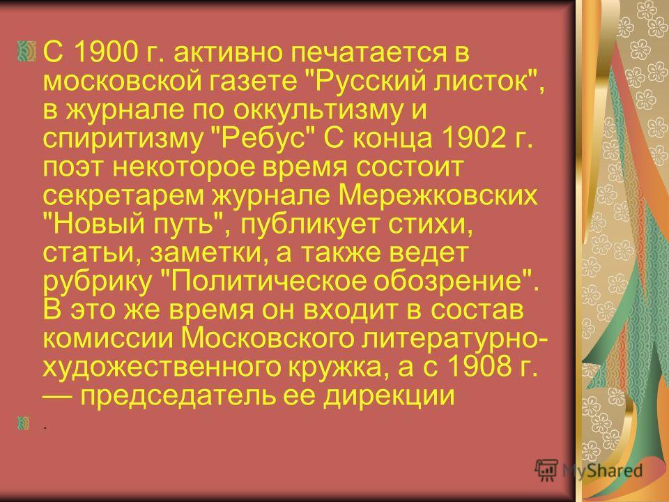 С 1900 г. активно печатается в московской газете