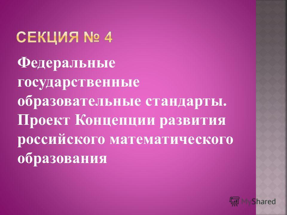 Федеральные государственные образовательные стандарты. Проект Концепции развития российского математического образования
