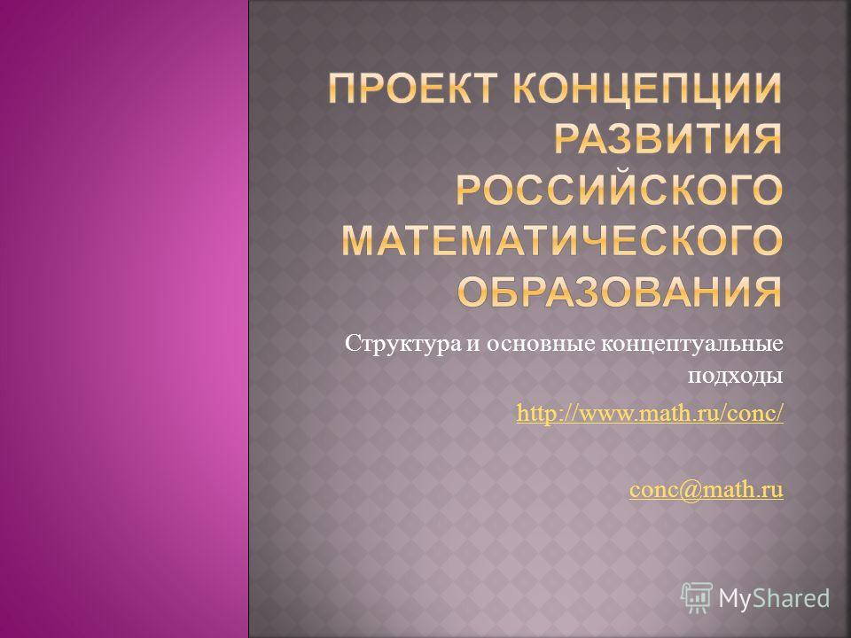 Структура и основные концептуальные подходы http://www.math.ru/conc/ conc@math.ru