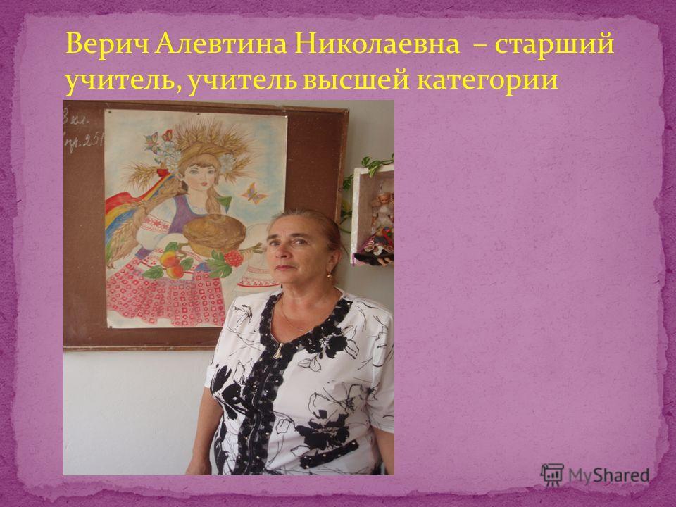 Палфёрова Лариса Николаевна – старший учитель, учитель высшей категории