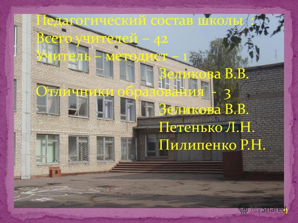 Г УВК « Общеобразовательная школа I - III ступеней 50 - многопрофильный лицей»