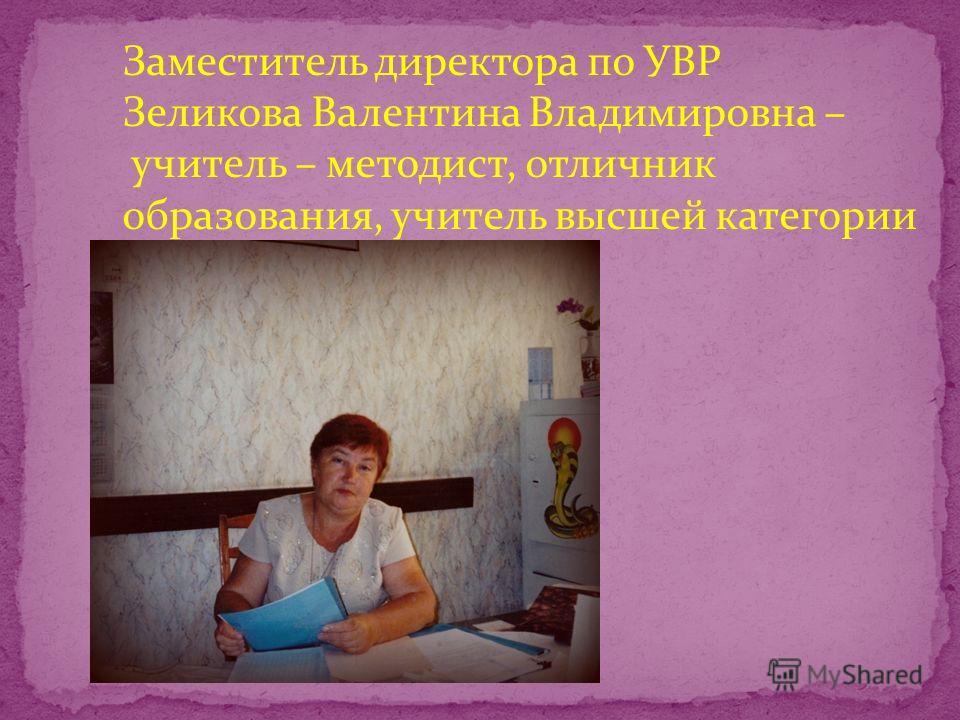 Руководство школы : Директор школы – Бут Сергей Викторович – учитель высшей категории,старший учитель